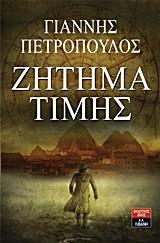 Πετρόπουλος, Γιάννης. Ζήτημα τιμής