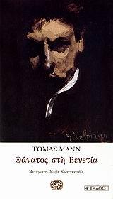 Mann, Thomas: Θάνατος στη Βενετία (Tod in Venedig)