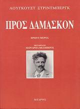 Strindberg, August: Προς Δαμασκόν
