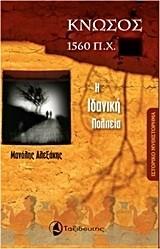 Αλεξάκης, Μανόλης: Κνωσός 1560 π.Χ.