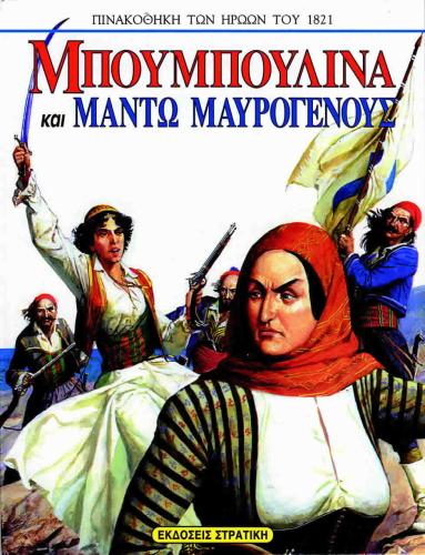 Μπουμπουλίνα και Μαντώ Μαυρογένους