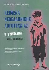 Εμμανουηλίδης, Παναγιώτης:Κείμενα νεοελληνικής λογοτεχνίας Β΄ γυμνασίου