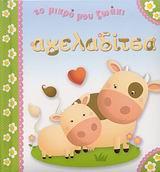 Belineau, Nathalie: Αγελαδίτσα