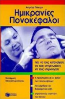 Peikert. Andreas: Ημικρανίες. πονοκέφαλοι
