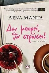 Μαντά, Λένα: Δεν μπορεί, θα στρώσει!