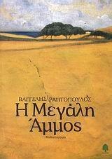 Ραπτόπουλος, Βαγγέλης: Η μεγάλη άμμος