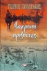 Πολυράκης, Γιώργος. Μακρινοί ορίζοντες : Ιστορικό μυθιστόρημα