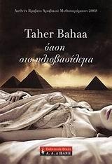 Taher, Bahaa: Όαση στο ηλιοβασίλεμα