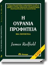 Redfield, James: Η ουράνια προφητεία
