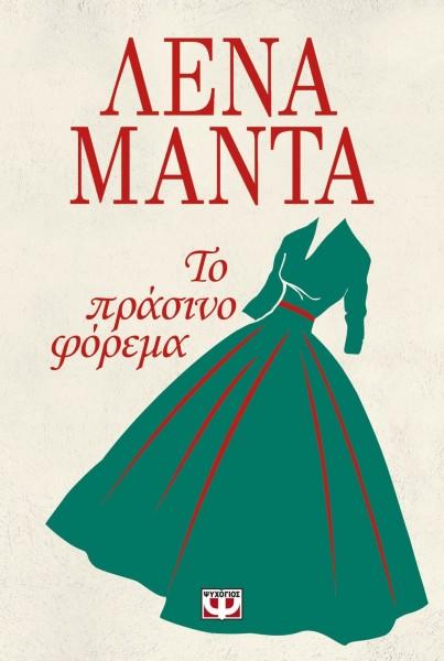Λένα Μαντά: Το πράσινο φόρεμα