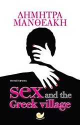 Dimitra Matheaki:Sex and the Greek Village