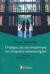 Λαζαρίδης, Θέμης: Ο δρόμος για την αναγέννηση του ελληνικού πανεπιστημίου