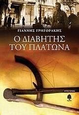 Γρηγοράκης, Γιάννης: Ο διαβήτης του Πλάτωνα