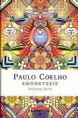 Coelho, Paulo. Ατζέντα 2010: Εμπνεύσεις
