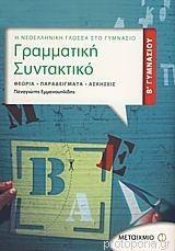Εμμανουηλίδης, Παναγιώτης: Γραμματική - συντακτικό Β΄ γυμνασίου