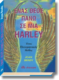 Brady, Joan: Ένας θεός πάνω σε μια Harley