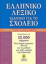 Griechisches Wörterbuch für die Schule - Ελληνικό λεξικό ιδανικό για το σχολείο