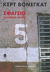 Vonnegut, Kurt: Σφαγείο νούμερο πέντε