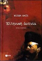 Μισέλ Φάϊς. Ελληνική Αϋπνία