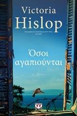 Hislop, Victoria, 1959-. Όσοι αγαπιούνται