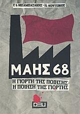 Κούτσικος, Πάρις, Μπαμπασάκης, Γιώργος-Ίκαρος: Μάης '68 - Η γιορτή της ποίησης - Η ποίηση της γιορτή