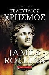 James Rollins: Τελευταίος χρησμός