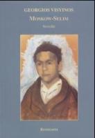 Vizyinos, Geogios: MOSKOW-SELIM - Eine immerwährende Geschichte (Novelle griechisch-deutsch)