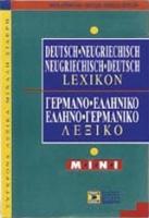 Αρβανιτάκη, Hertlein: Lexikon deutsch-neugriechisch, neugriechisch-deutsch