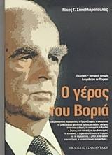 Σακελλαρόπουλος, Νίκος Γ.: Ο γέρος του Βοριά