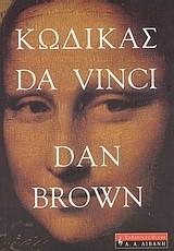 Brown, Dan: Κώδικας Da Vinci