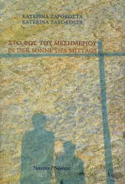 Zarokosta, Katerina: In der Sonne des Mittags / Στο φως του μεσημεριού