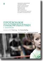 Αθανάσιος Αλεξανδρίδης, Γιάννης Τσιάντης: Προσχολική παιδοψυχιατρική