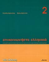 Froso Arvanitaki & Kleanthis Arvanitakis: KOMMUNIZIEREN SIE AUF GRIECHISCH 2 + CD- ΕΠΙΚΟΙΝΩΝΗΣΤΕ