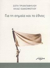 Τριανταφύλλου, Σώτη: Για τη σημαία και το έθνος