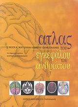 Συλλογικό έργο: Άτλας του εγκεφάλου του ανθρώπου