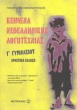 Εμμανουηλίδης, Παναγιώτης: Κείμενα νεοελληνικής λογοτεχνίας Γ΄ γυμνασίου