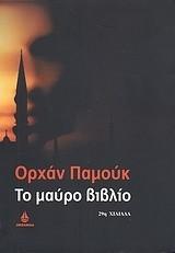 Pamuk, Orhan: Το μαύρο βιβλίο