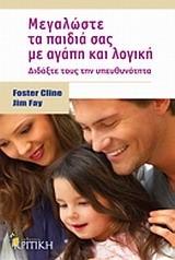 Cline, Foster: Μεγαλώστε τα παιδιά σας με αγάπη και λογική