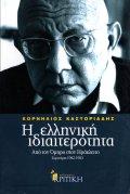Κορνήλιος Καστοριάδης: Η Ελληνική Ιδιαιτερότητα, Athènes, Kritiki, 2007, 527pp.
