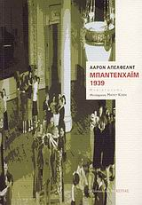 Appelfeld, Aharon: Μπάντενχαϊμ 1939