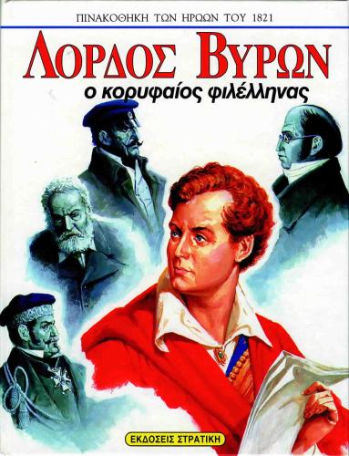 Ο Λόρδος Βύρων: Ο κορυφαίος φιλέλληνας