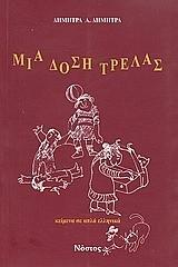 Δημητρά, Δήμητρα Α. Μια δόση τρέλλας : Κείμενα σε απλά ελληνικά - Einfache griechische Texte in