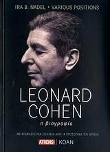 Nadel, Ira B. Leonard Cohen : Η βιογραφία: ...Με αποκλειστικά στοιχεία από τα προσωπικά του αρχεία