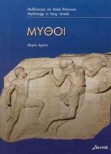 Αρώνη, Μαρία: Μύθοι - Mythen