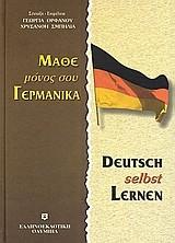 Μάθε μόνος σου γερμανικά , Mathe monos sou germanika