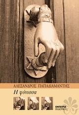 Παπαδιαμάντης, Αλέξανδρος: Η φόνισσα