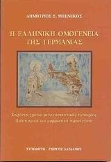 Μπενέκος, Δημήτριος Σ.: Η ελληνική ομογένεια της Γερμανίας