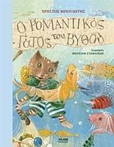 Μπουλώτης, Χρήστος: Ο ρομαντικός γάτος του βυθού