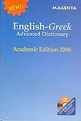 Τσαμπουνάρας, Παναγιώτης: English - Greek