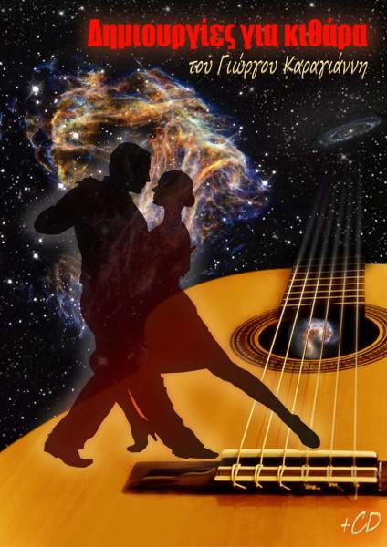 Δημιουργίες για κιθάρα